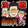 Manjyumaru Sticker – LINE stickers   LINE STORE