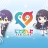 にじさんじ FAN CLUB