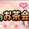 ころみんのお茶会 - 桜ころみんのファンコミュニティ