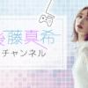 後藤真希チャンネル | OPENREC.tv