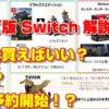 お得!?どれ買う!?Nintendo Switch モンスターハンターライズ スペシャルエディシ