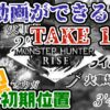 【MHRise】TA動画ができるまで【ゆっくり実況】