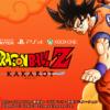 ドラゴンボール Z KAKAROT   バンダイナムコエンターテインメント公式サイト