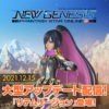 『PSO2 ニュージェネシス』公式サイト|SEGA