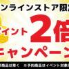 「Nintendo Switch モンスターハンターライズ スペシャルエディション」抽選販売の受